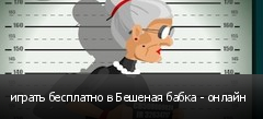 играть бесплатно в Бешеная бабка - онлайн