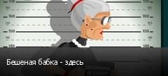 Бешеная бабка - здесь