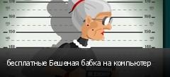 бесплатные Бешеная бабка на компьютер
