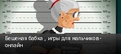 Бешеная бабка , игры для мальчиков - онлайн