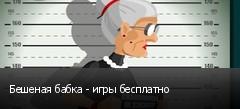 Бешеная бабка - игры бесплатно