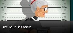 все Бешеная бабка