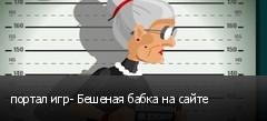 портал игр- Бешеная бабка на сайте