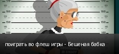 поиграть во флеш игры - Бешеная бабка