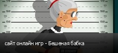 сайт онлайн игр - Бешеная бабка