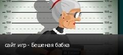 сайт игр - Бешеная бабка