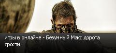 игры в онлайне - Безумный Макс дорога ярости