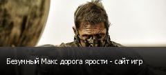 Безумный Макс дорога ярости - сайт игр