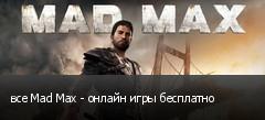 все Mad Max - онлайн игры бесплатно