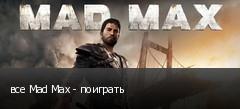 все Mad Max - поиграть