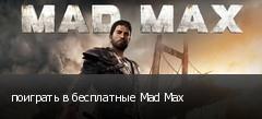 поиграть в бесплатные Mad Max