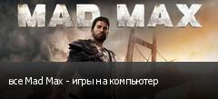 все Mad Max - игры на компьютер