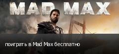 поиграть в Mad Max бесплатно