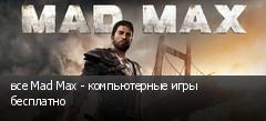 все Mad Max - компьютерные игры бесплатно
