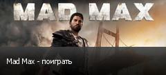 Mad Max - поиграть