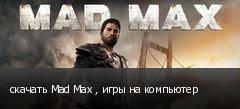 скачать Mad Max , игры на компьютер
