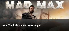 все Mad Max - лучшие игры