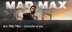 все Mad Max - онлайн-игры