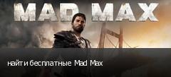 найти бесплатные Mad Max