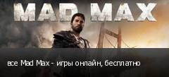 все Mad Max - игры онлайн, бесплатно