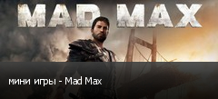 мини игры - Mad Max