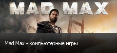 Mad Max - компьютерные игры