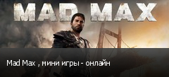 Mad Max , мини игры - онлайн