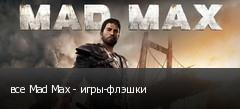 все Mad Max - игры-флэшки
