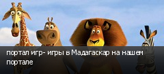 портал игр- игры в Мадагаскар на нашем портале