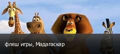 флеш игры, Мадагаскар
