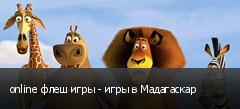 online флеш игры - игры в Мадагаскар