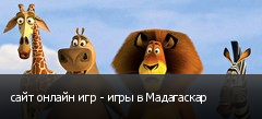сайт онлайн игр - игры в Мадагаскар