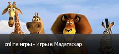 online игры - игры в Мадагаскар