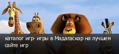каталог игр- игры в Мадагаскар на лучшем сайте игр