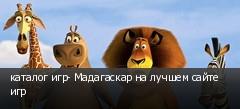 каталог игр- Мадагаскар на лучшем сайте игр