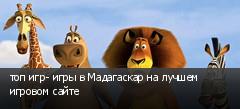 топ игр- игры в Мадагаскар на лучшем игровом сайте