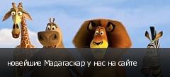 новейшие Мадагаскар у нас на сайте