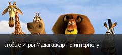 любые игры Мадагаскар по интернету
