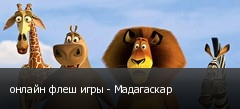 онлайн флеш игры - Мадагаскар