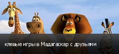 клевые игры в Мадагаскар с друзьями