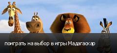 поиграть на выбор в игры Мадагаскар