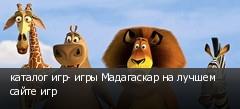 каталог игр- игры Мадагаскар на лучшем сайте игр