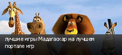 лучшие игры Мадагаскар на лучшем портале игр