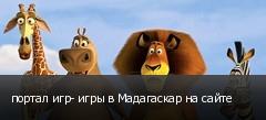портал игр- игры в Мадагаскар на сайте