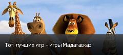 Топ лучших игр - игры Мадагаскар