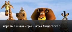 играть в мини игры - игры Мадагаскар