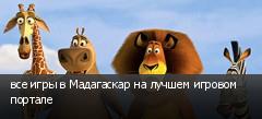 все игры в Мадагаскар на лучшем игровом портале