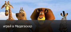 играй в Мадагаскар