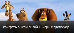 поиграть в игры онлайн - игры Мадагаскар