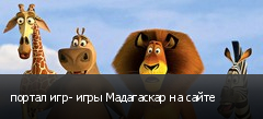 портал игр- игры Мадагаскар на сайте